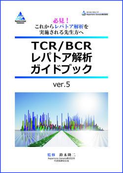 レパトア解析ガイドブックver5表紙縁取り.jpg